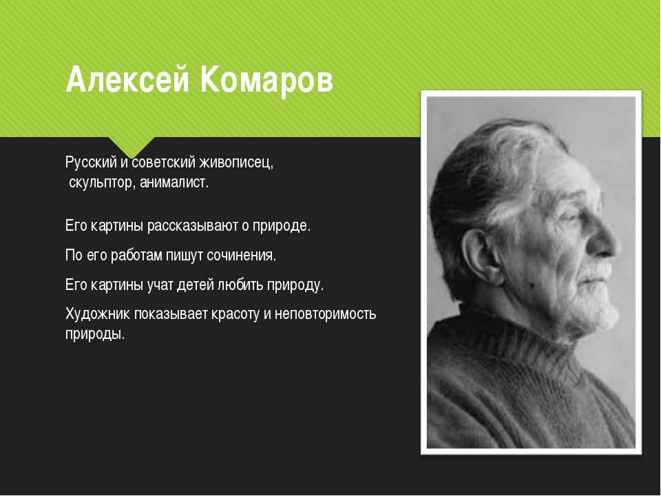 Алексей Комаров Русский и советскийживописец, скульптор,анималист. Его кар...