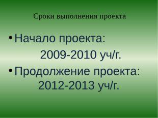 Начало проекта: 2009-2010 уч/г. Продолжение проекта: 2012-2013 уч/г.
