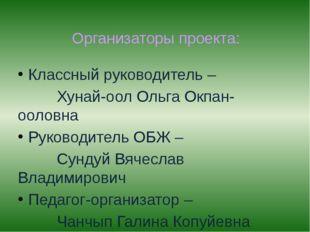 Классный руководитель – Хунай-оол Ольга Окпан-ооловна Руководитель ОБЖ – Сунд