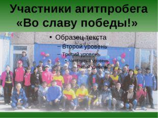 Участники агитпробега «Во славу победы!»