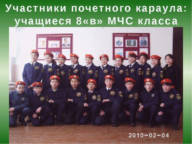 Участники почетного караула: учащиеся 8«в» МЧС класса