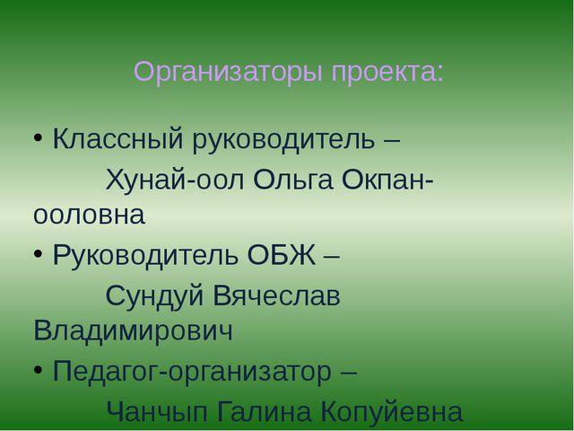 Классный руководитель – Хунай-оол Ольга Окпан-ооловна Руководитель ОБЖ – Сунд...