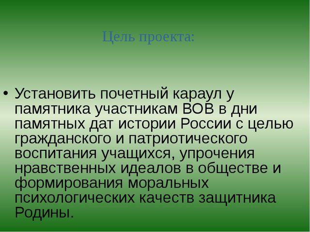 Цель проекта: Установить почетный караул у памятника участникам ВОВ в дни пам...