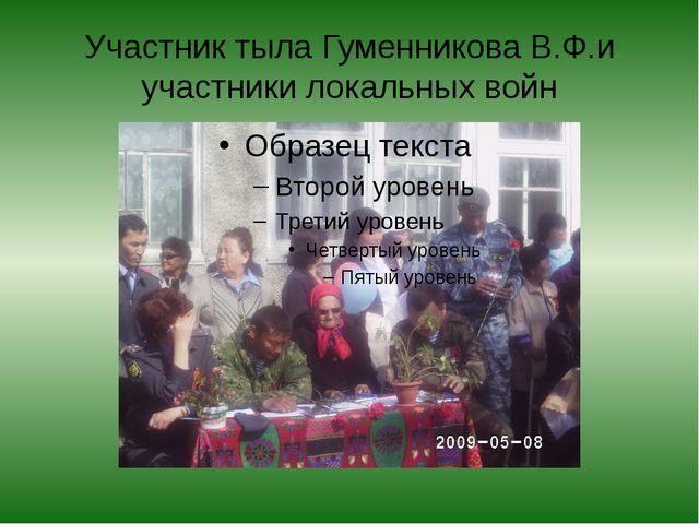Участник тыла Гуменникова В.Ф.и участники локальных войн
