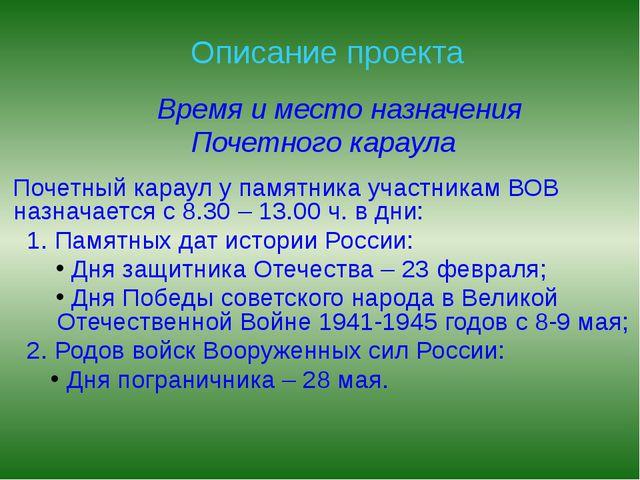 Время и место назначения Почетного караула Почетный караул у памятника участ...