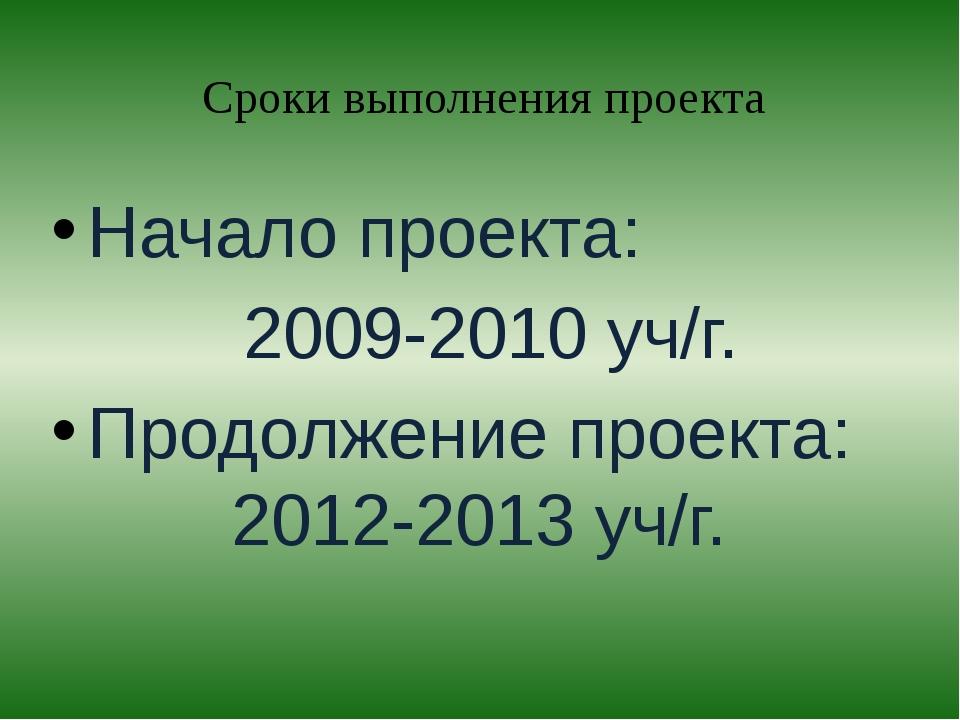 Начало проекта: 2009-2010 уч/г. Продолжение проекта: 2012-2013 уч/г....