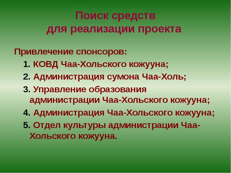 Поиск средств для реализации проекта Привлечение спонсоров: КОВД Чаа-Хольског...