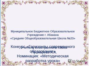 Муниципальное Бюджетное Образовательное Учреждение г. Абакана «Средняя Общео