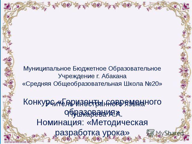 Муниципальное Бюджетное Образовательное Учреждение г. Абакана «Средняя Общео...