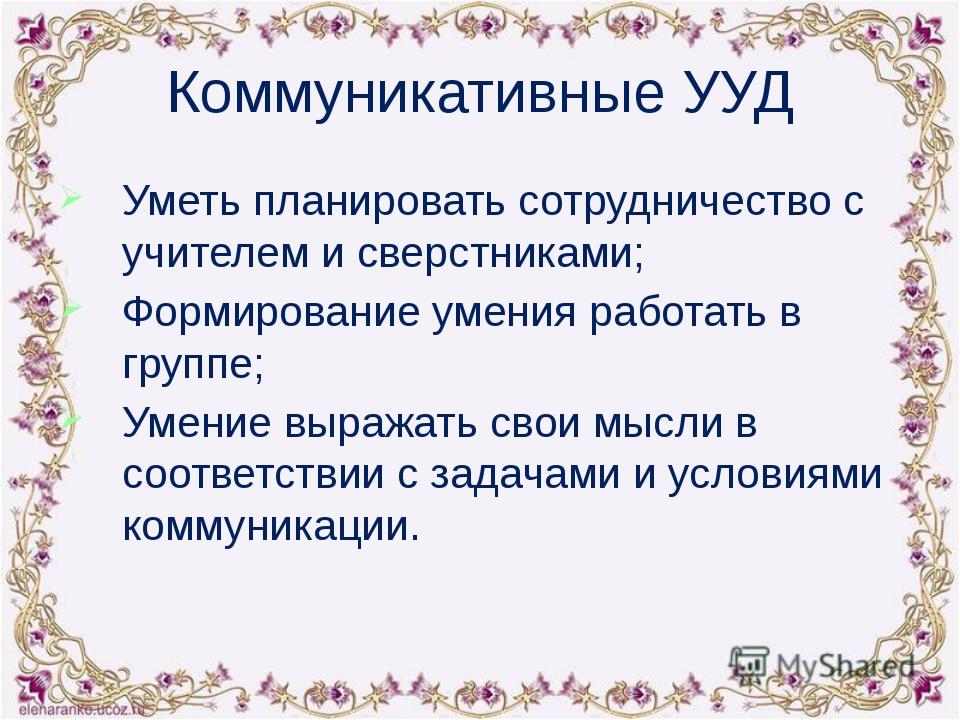 Коммуникативные УУД Уметь планировать сотрудничество с учителем и сверстникам...