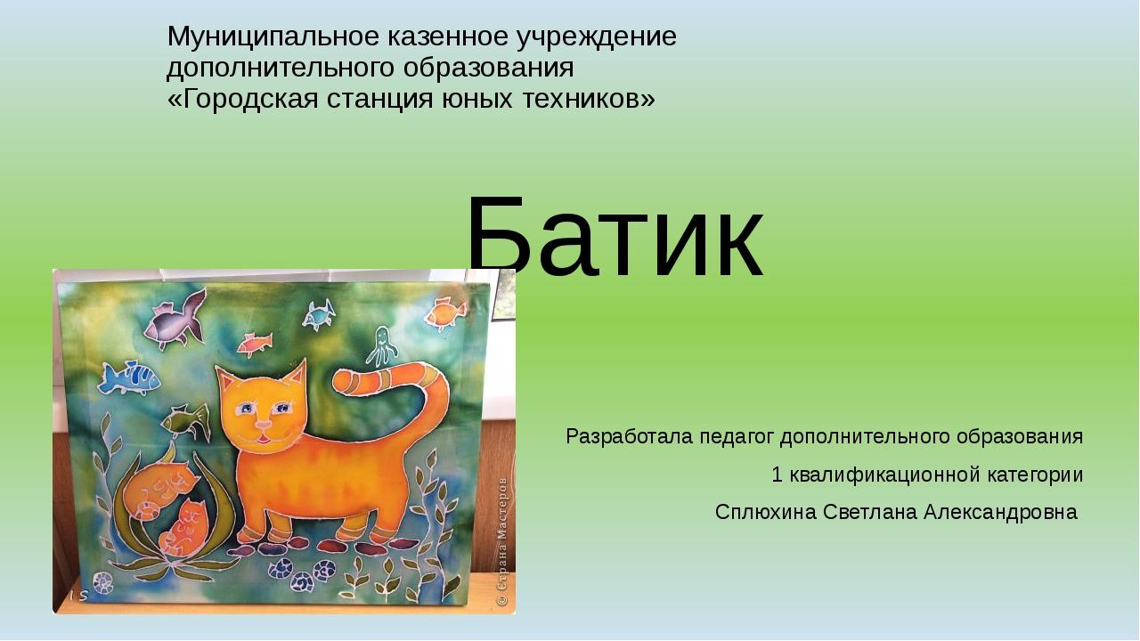 Муниципальное казенное учреждение дополнительного образования «Городская стан...