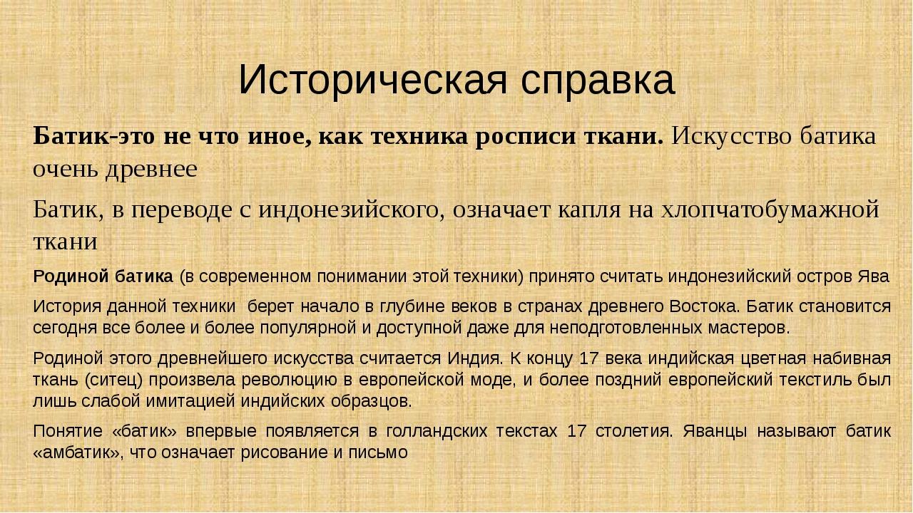 Историческая справка Батик-это не что иное, как техника росписи ткани. Искусс...