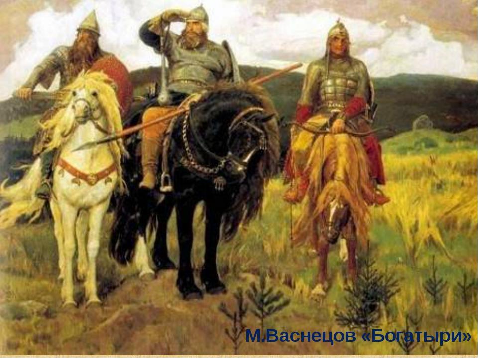 М.Васнецов «Богатыри»