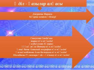 Әділ - қазылар алқасы Смагулова Сандуғаш тарих пән мұғалімі Қалдығулова Ақмар
