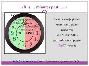 «It is … minutes past … .» Если на циферблате минутная стрелка находится от 1