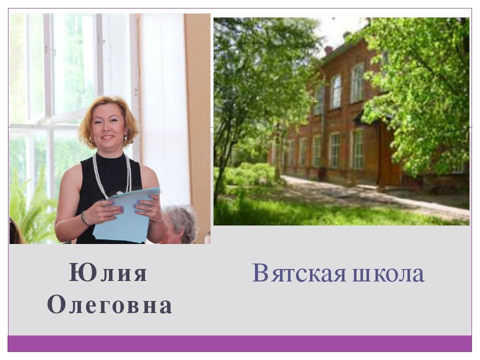 Юлия Олеговна Вятская школа