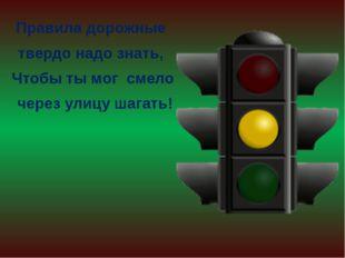 Правила дорожные твердо надо знать, Чтобы ты мог смело через улицу шагать!