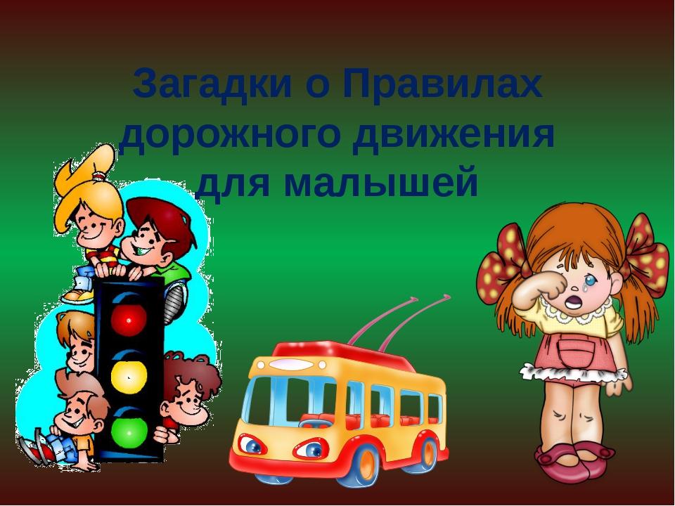 Загадки о Правилах дорожного движения для малышей