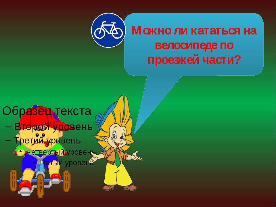 Можно ли кататься на велосипеде по проезжей части?