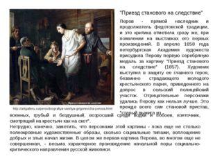 Перов - прямой наследник и продолжатель федотовской традиции, и это критика о