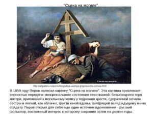 """В 1859 году Перов написал картину """"Сцена на могиле"""". Эта картина привлекает в"""