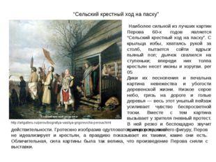 """Наиболее сильной из лучших картин Перова 60-х годов является """"Сельский крест"""