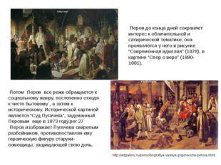Перов до конца дней сохраняет интерес к обличительной и сатирической тематик