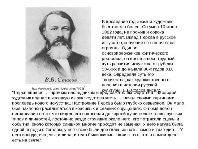 В последние годы жизни художник был тяжело болен. Он умер 10 июня 1882 года,...