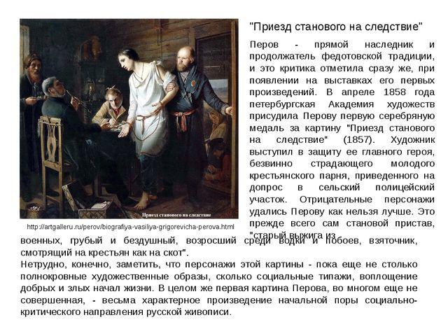 Перов - прямой наследник и продолжатель федотовской традиции, и это критика о...