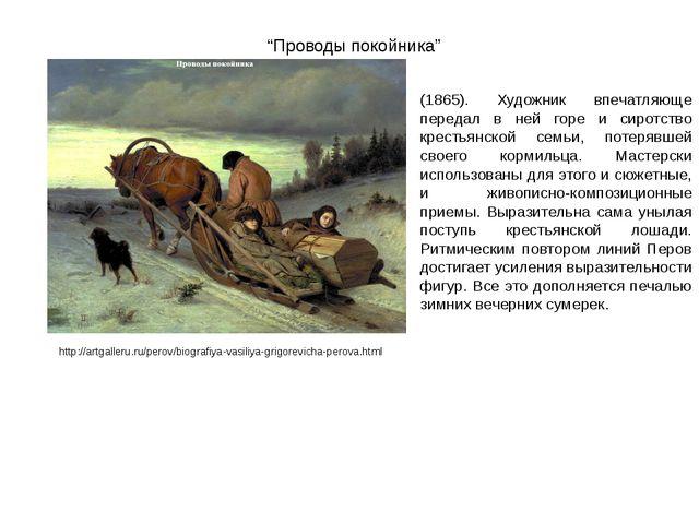 (1865). Художник впечатляюще передал в ней горе и сиротство крестьянской семь...