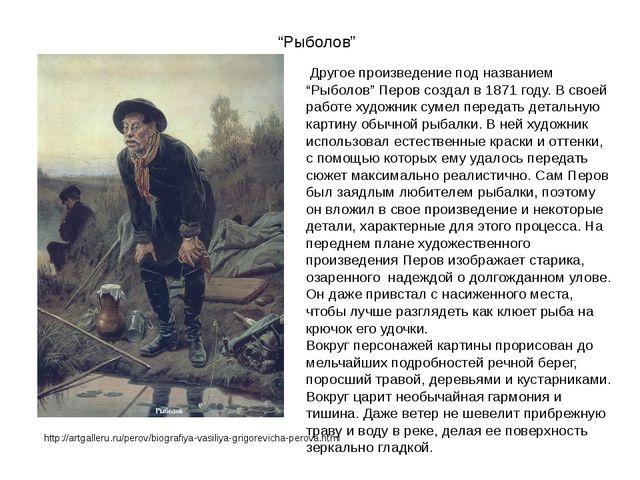 """Другое произведение под названием """"Рыболов"""" Перов создал в 1871 году. В свое..."""