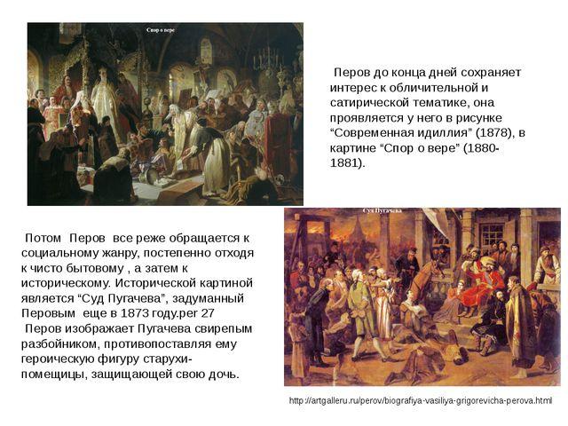 Перов до конца дней сохраняет интерес к обличительной и сатирической тематик...