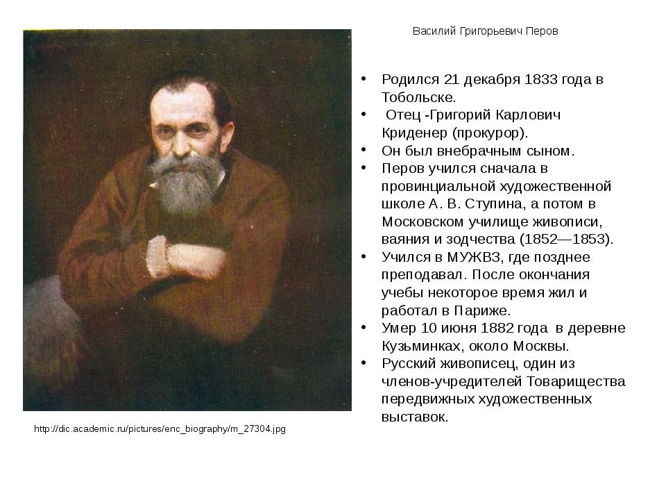 Василий Григорьевич Перов Родился 21 декабря 1833 года в Тобольске. Отец -Гри...