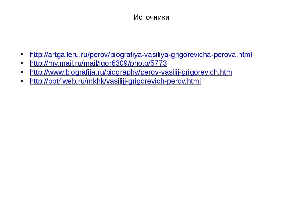 http://artgalleru.ru/perov/biografiya-vasiliya-grigorevicha-perova.html http:...