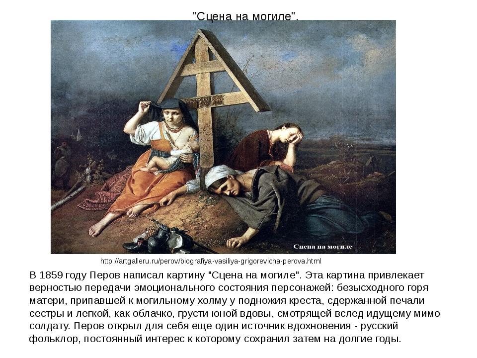 """В 1859 году Перов написал картину """"Сцена на могиле"""". Эта картина привлекает в..."""