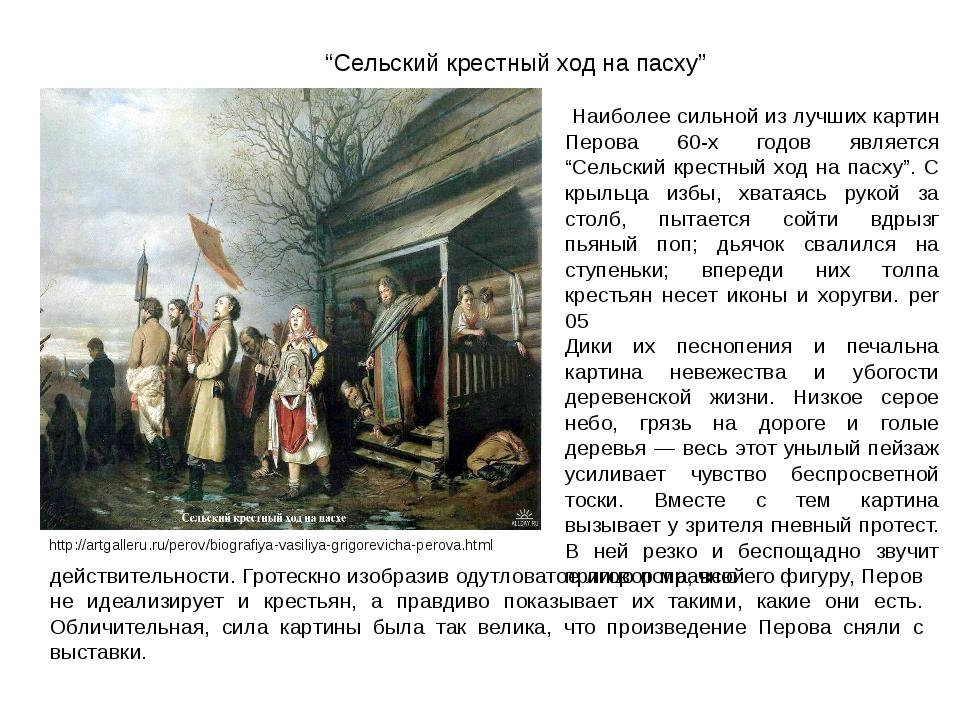 """Наиболее сильной из лучших картин Перова 60-х годов является """"Сельский крест..."""