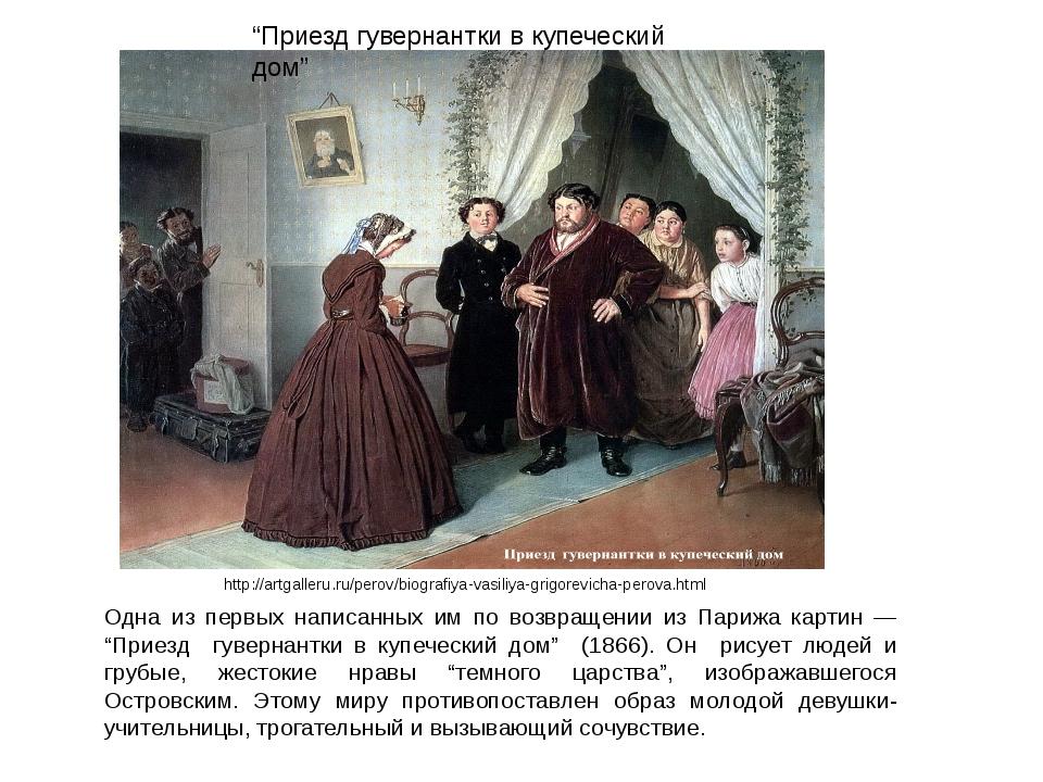 """""""Приезд гувернантки в купеческий дом"""" Одна из первых написанных им по возвращ..."""