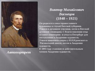 Виктор Михайлович Васнецов (1848 – 1921) Он родился в семье православного худ