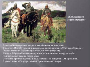 В.М.Васнецов «Три богатыря» Вышли «Богатыри» посмотреть, «не обижают ли кого