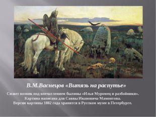 В.М.Васнецов «Витязь на распутье» Сюжет возник под впечатлением былины «Илья