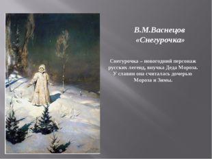 В.М.Васнецов «Снегурочка» Снегурочка – новогодний персонаж русских легенд, вн