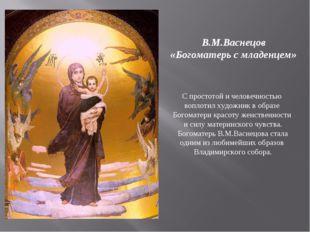 В.М.Васнецов «Богоматерь с младенцем» С простотой и человечностью воплотил ху