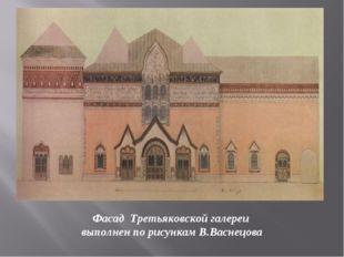 Фасад Третьяковской галереи выполнен по рисункам В.Васнецова