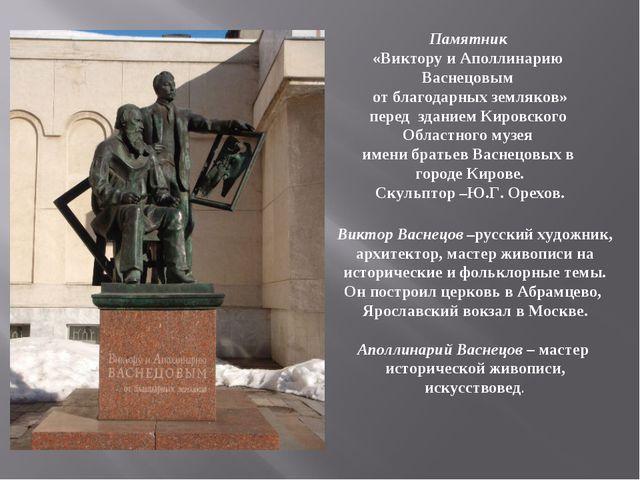Памятник «Виктору и Аполлинарию Васнецовым от благодарных земляков» перед зда...