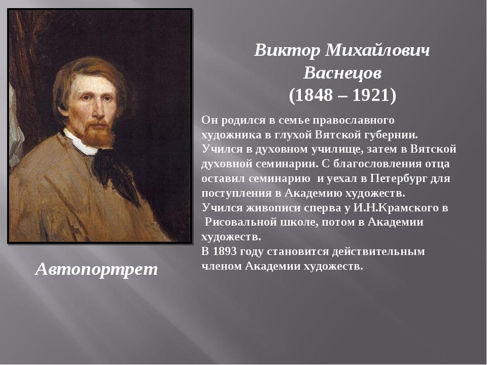 Виктор Михайлович Васнецов (1848 – 1921) Он родился в семье православного худ...