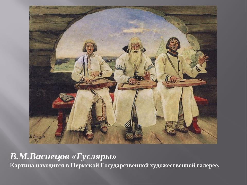 В.М.Васнецов «Гусляры» Картина находится в Пермской Государственной художеств...