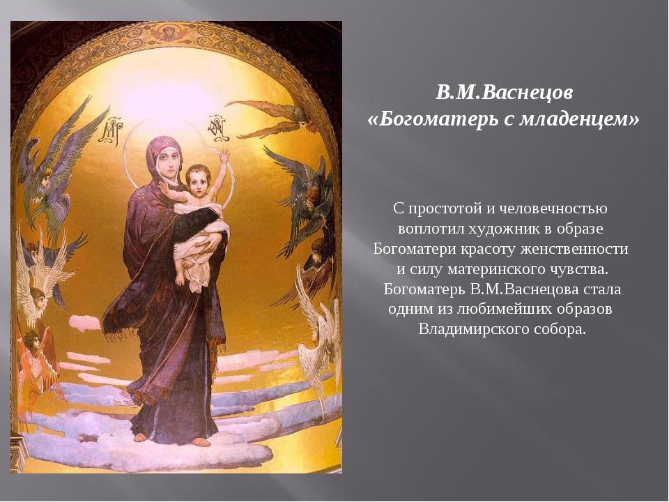 В.М.Васнецов «Богоматерь с младенцем» С простотой и человечностью воплотил ху...