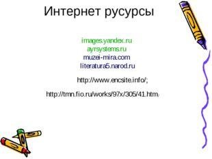 images.yandex.ru ayrsystems.ru muzei-mira.com literatura5.narod.ru Интернет р