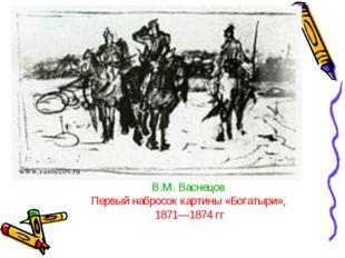 В.М.Васнецов Первый набросок картины «Богатыри», 1871—1874гг