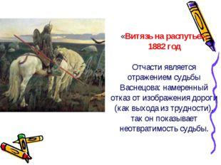 «Витязь на распутье», 1882 год Отчасти является отражением судьбы Васнецова: